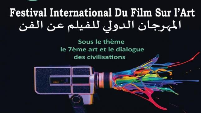 """بلاغ صحفي حول المهرجان السينمائي الدولي للفيلم عن الفن """"سيني ارت اكادير"""""""