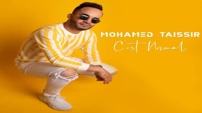 """الشاب محمد تيسير ، يصدر اول اغنيته من البومه الاول ،والتي حملت عنوان """"سي نوغمال """"،(c' est normal )"""