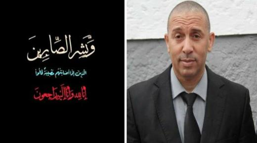 """تعزية في وفاة والدة """" العربي لوفاني """" رئيس الشرطة القضائية بأمن إنزكان"""