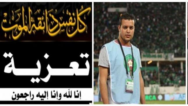 تعزية في وفاة عم الزميل محمد بيلا مصور الجريدة