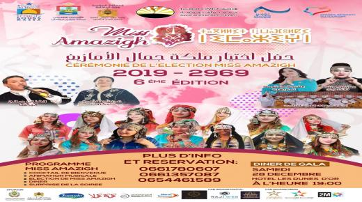 بلاغ صحفي: حفل اختيار ملكة جمال الأمازيغ 2019/2969 ومسيرة المترشحات بكورنيش المدينة