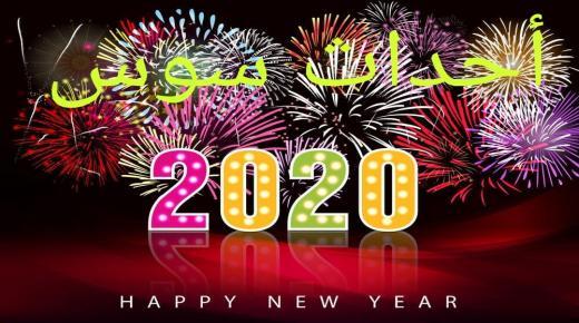 أحداث سوس تهنئكم بمناسبة حلول سنة 2020