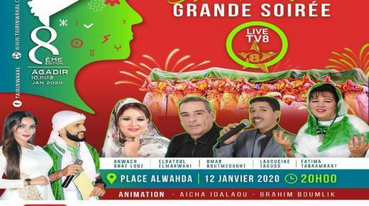 تايري ن واكال تحتفل برأس السنة الأمازيغية 2970 بمهرجان ثقافي دولي كبير (بلاغ صحفي)