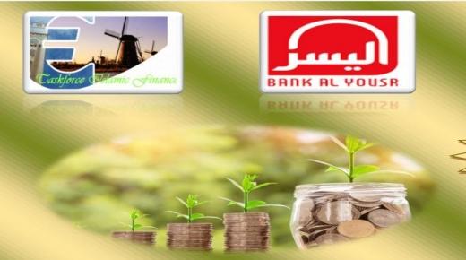 تقريب البنوك التشاركيةالمغربية، عنوان أمسية تعريفية بالنموذج المغربي لهذه المؤسسات