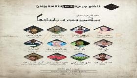 جمعية النصر للثقافة والتضامن  بتيكوين تكرم ابنائها المتميزين