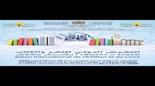 موريتانيا ضيف شرف الدورة 26 للمعرض الدولي للكتاب بالبيضاء