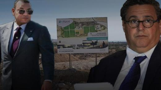الملك يأمر بإيقاف مشاريع أخنوش وفتح تحقيق بمشاريع أخرى