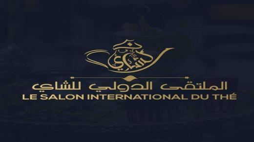 بلاغ :إدارة الملتقى الدولي للشاي بالمغرب تلغي الدورة بسبب كورونا
