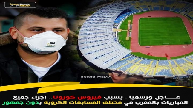 """هذا ما قررته الجامعة الملكية المغربية لكرة القدم في بلاغ لها بسبب """"كورونا"""""""