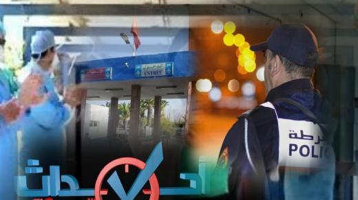 أكادير : شرطي يغادر مستشفى الحسن الثاني بعد شفائه التام من فيروس كورونا