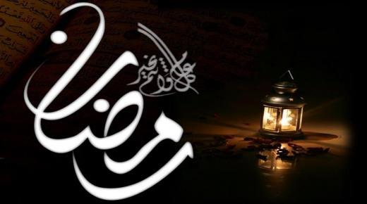 الثلاثاء هو أول أيام شهر رمضان المبارك بالمغرب