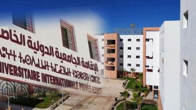 إيواء 400 طالب بإقامة جامعية خاصة في آيت ملول