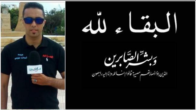 """تعزية في وفاة جدة الزميل """"سفيان العويسي """" مصور الجريدة وعضو هيئة التحرير"""