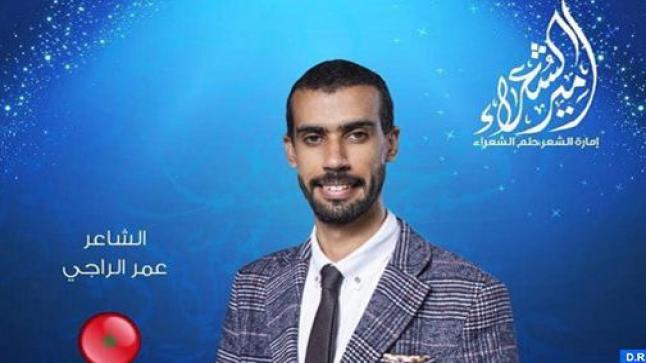 """""""أمير الشعراء"""": من طانطان إلى أبو ظبي..عمر الراجي الشاعر الشاب الذي يكتب بماء المحبة ويلقي بصوت القلب"""