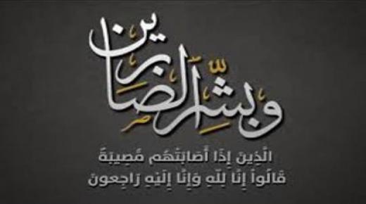 """تعزية للأخوة"""" بلعظيم"""" ابراهيم محمد وعزيز في وفاة جدتهم"""