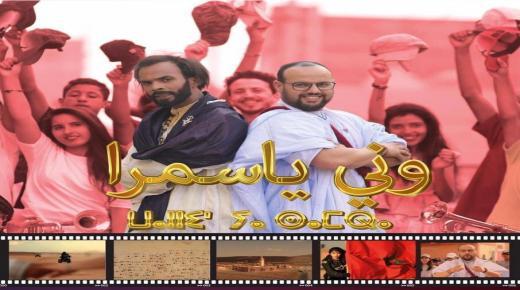 """ديو غنائي بالأمازيغية والحسانية بعنوان """"وني يا سمرا"""" يجمع اساوي وماسين"""