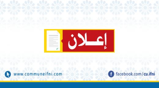 إعلان عن فتح باب الإلحاق أو الانتقال لشغل مناصب مالية شاغرة بجماعة سيدي إفني