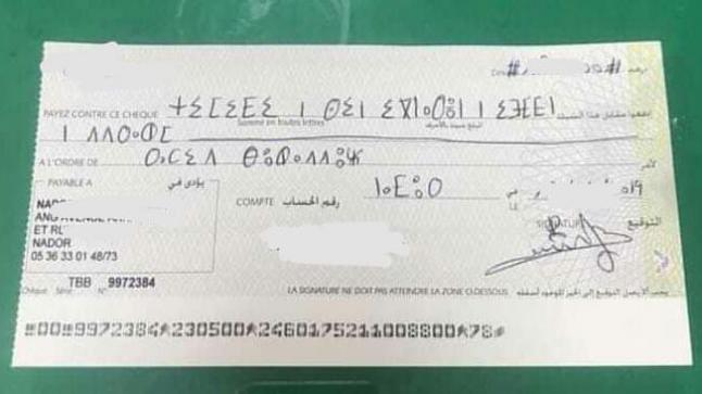 """القضاء ينتصر لمواطن حرر """" شيكا """" بالأمازيغية"""