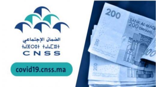 CNSS يبدأ في صرف التعويضات الجزافية عن شهر أبريل ابتداء من يوم غد الخميس