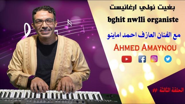 بغيت نولي اورغانيست : فيديو تعليمي لتقاسيم الاورغ للفنان أحمد أماينو