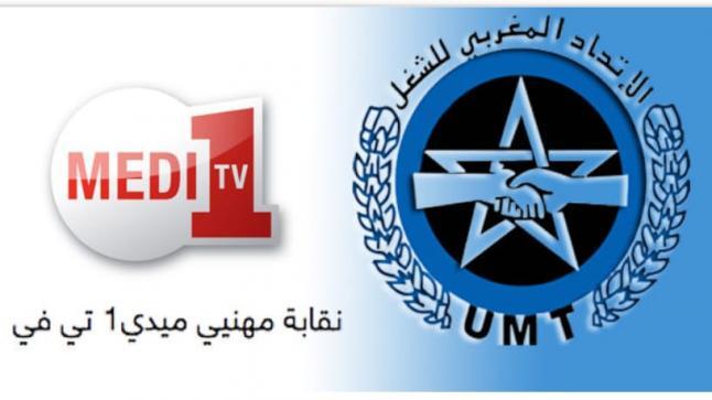 الجامعة الوطنية للصحافة والإعلام والإتصال تتضامن مع نضالات شغيلة ميدي1تي.في الحفاظ على الحقوق ومكتسباتها، وعلى شروط عمل لائقة.