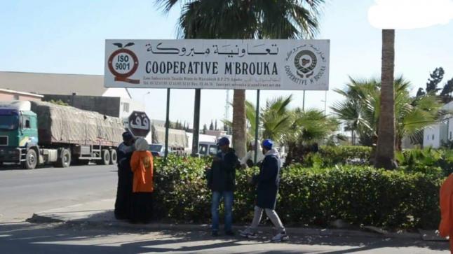 """عمال تعاونية """" مبروكة """" يخرجون للاحتجاج في أكادير"""