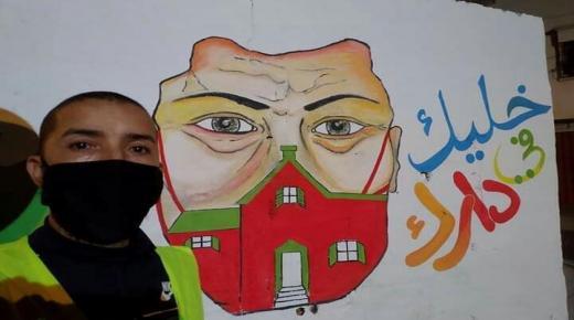 """"""" خليك فدارك """" جداريات إبداعية لشباب في أنزا بأكادير"""