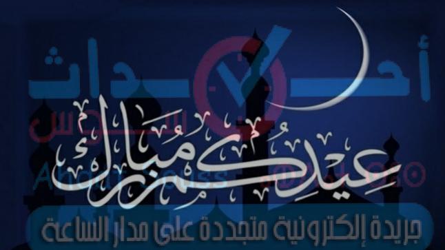 أحداث سوس تهنئ زوارها بمناسبة عيد الفطر المبارك