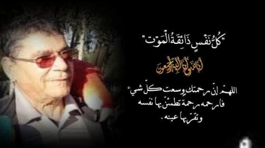 """تعزية في وفاة """"الحسين امنير """" موظف متقاعد وكاتب عام سابق بجماعة أيت ملول"""