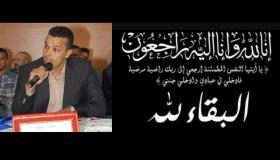 تعزية في وفاة والد أخينا حميد أفقير بنجامع.