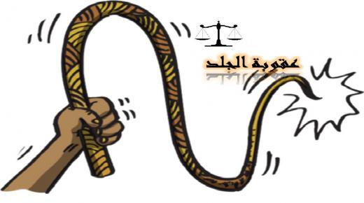السعودية تلغي عقوبة الجلد من نظام العقوبات