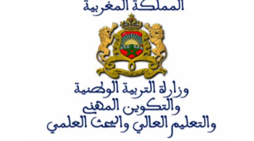 انطلاق عملية الترشيح لولوج المراكز العمومية للأقسام التحضيرية للمدارس العليا