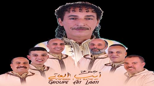 بعد 10 سنوات من الغياب مجموعة ايت العاتي تعود للساحة بألبوم غنائي جديد