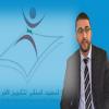 كسب رهان الدخول الجامعي بالمعهد الملكي لتكوين الأطر