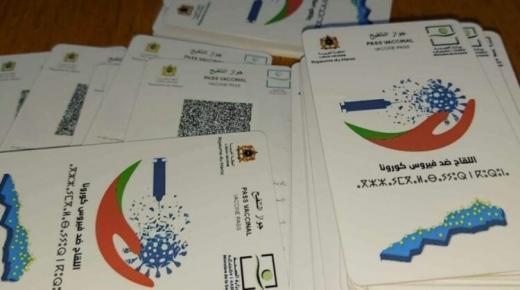 """تزوير """" جوازات التلقيح """" يدفع وزارة الداخلية لإتخاذ إجراءات صارمة"""