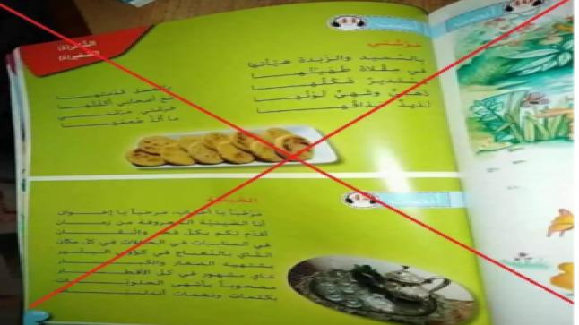 """وزارة التعليم تنفي علاقتها بكتاب مدرسي تضمن كلمات """"حرشتي"""" والصينية"""""""