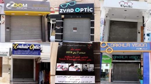 بالفيديو في أول أيام رمضان .. إضراب وطني وشلل تام في صفوف المبصارين المغاربة