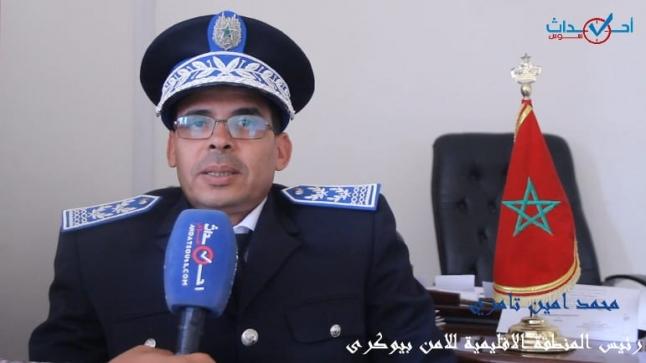 فيديو : البوليس يحتفل بذكرى تأسيسه في بيوكرى