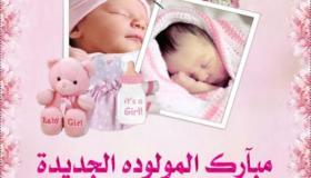 """تهنئة للزوجين """"الحسن ابخار """"و""""مريم مزي"""" بمناسبة ازدياد المولودة """"يارة"""""""