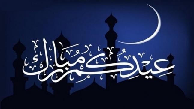 غذا الاحد أول أيام عيد الفطر المبارك بالمغرب