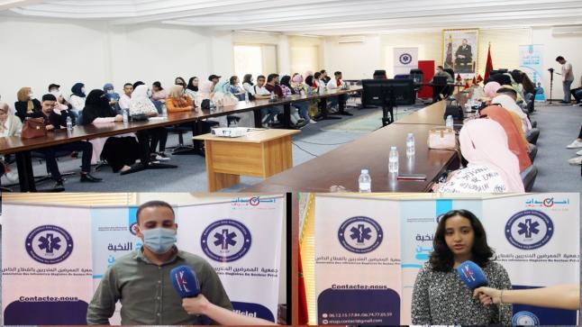 جمعية الممرضين المتدربين في القطاع الخاص في لقاء تواصلي بمدينة أكادير