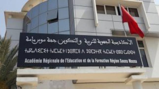 جمعية حماية المستهلكين بأكادير تدخل على الخط لانصاف تلاميذ واباء مؤسسة خصوصية