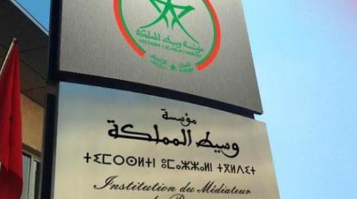 وسيط المملكة ينفي اغلاق سلطات الرباط لمقره المركزي بسبب كورونا