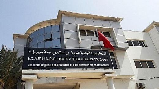 اكاديمية سوس تنفي خبر اختفاء اوراق التحرير وتصدر بيان حقيقة