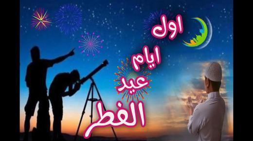دولة جارة للمغرب تحتفل اليوم السبت بأول أيام عيد الفطر