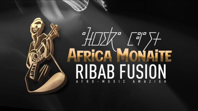 """ويستمر الإبداع الفني .. مجموعة رباب فيزيون تصدر اغنية جديدة بعنوان """"افريقيا مونايت"""""""