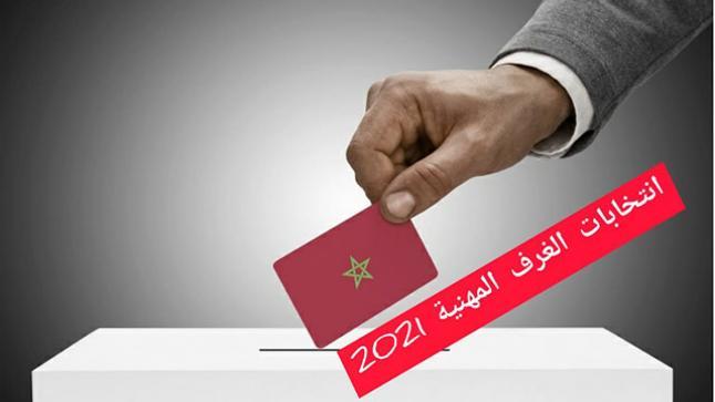 CNDH: عدد الجمعيات والشبكات الوطنية المعتمدة لملاحظة الانتخابات التشريعية يصل إلى 38 جمعية