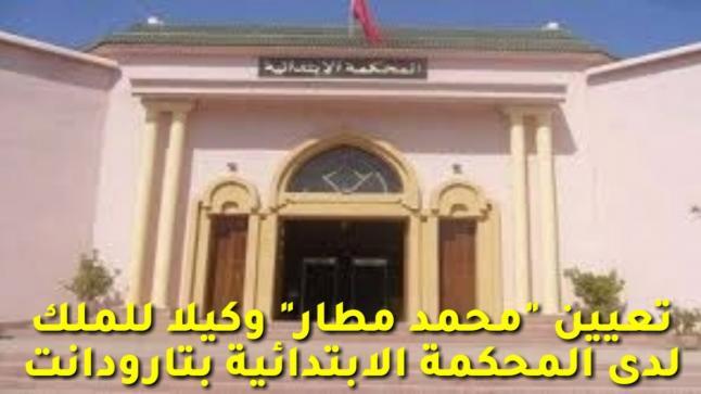 """تعيين الأستاذ """"محمد مطار"""" وكيلا للملك لدى المحكمة الإبتدائية بتارودانت"""