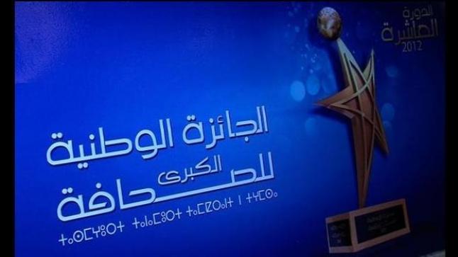 تمديد آجال وضع الترشيحات للجائزة الوطنية الكبرى للصحافة إلى غاية 15 نونبر الجاري