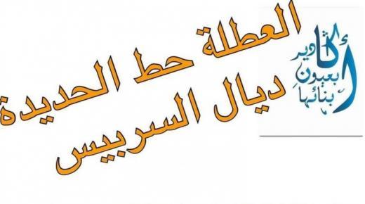"""أكادير : فيسبوكيون يطلقون هشتاغ """" #حط_الحديدة#"""